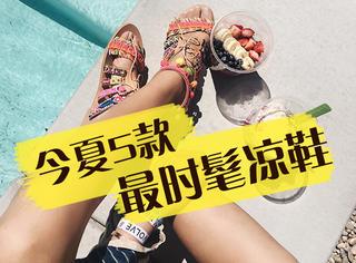 这是今年夏天最时髦的5款凉鞋,专门治疗选择困难症!
