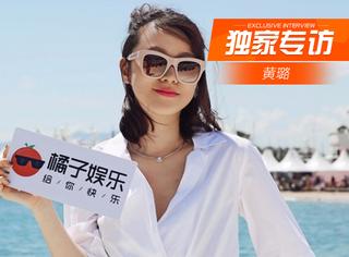 """我们和本届戛纳电影节唯一有作品入围的中国女演员聊了聊""""毯星""""!"""