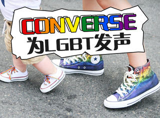 匡威再次鼓励LGBT同胞,这样的彩虹鞋你敢穿吗?!