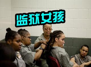 她用镜头让监狱里的姑娘第一次见到自己真实的模样!