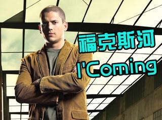 时隔11年《越狱》重启版预告片发布,感觉我们的青春回来了!