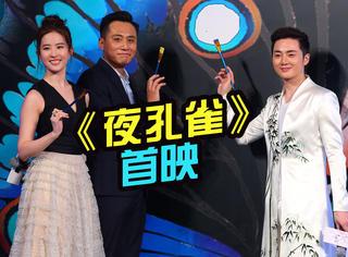 《夜孔雀》首映,刘烨把整场活动变成了相声大会,还管刘亦菲叫姐姐