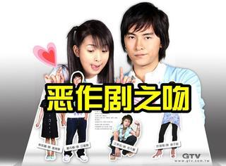 直树和湘琴再度合体!10年过去《恶作剧之吻》的主演们怎么样了?