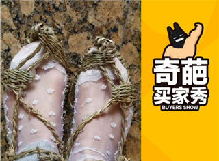 【奇葩买家秀】这个夏天难道流行穿草鞋吗?