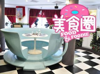 来台北,跟爱丽丝约一场梦幻下午茶吧!