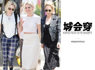 Kristen Stewart:失恋也要坚持好衣品,不然怎么撩下一个?