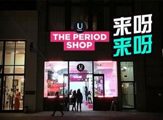 世界上第一家大姨妈主题商店纽约开店,经期一起来约party!