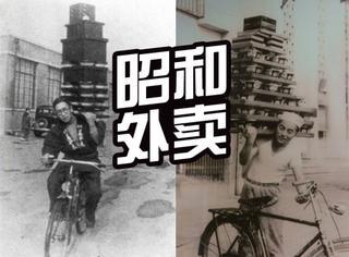 看看这群昭和时代的日本小哥,他们把外卖都扛上了天!