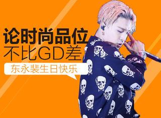 BigBang太阳生快 | 叛逆并时髦,东永裴的品位不比GD差!