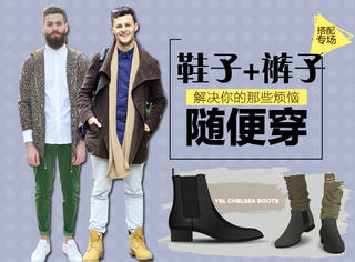 学会这些方法,男票们买对鞋子再不用愁怎么搭裤子了!