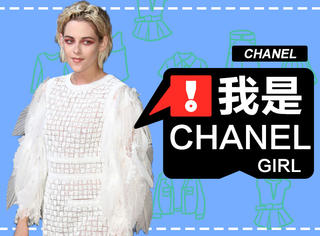 Chanel已经不是当年的Chanel,现在是帅T的天下了!