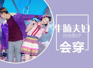 """陈伟霆&唐艺昕""""牛腩夫妇""""是有多虐狗,戏外也要穿出CP感!"""