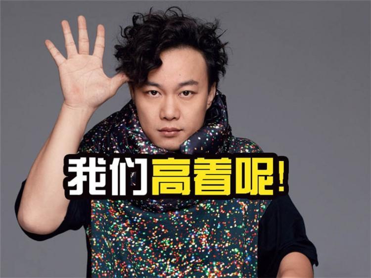 粉丝调侃陈奕迅身高一米三,你们果然都是高级黑啊