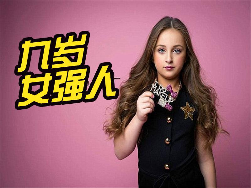 9岁女孩自创品牌当老总成为百万富翁!