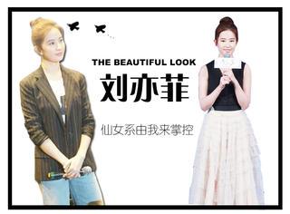 刘亦菲仙气爆发不止于裙装,裤装同样惊艳!