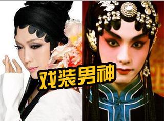张艺兴戏装海报曝光,对比陈晓马天宇你猜谁赢了?
