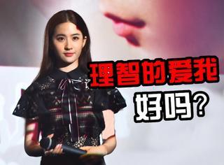 刘亦菲被男粉丝扑倒, 这种令人发指的行为根本不是爱