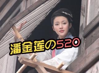听说520这一天潘金莲毒死了武大郎?你还敢表白吗?