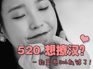 520想撩漢?學李智恩來一款韓系蛋卷Bob就夠了!