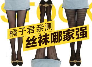 橘子君亲测6款丝袜,发现阿妹同款竟然只在黑天才显瘦!