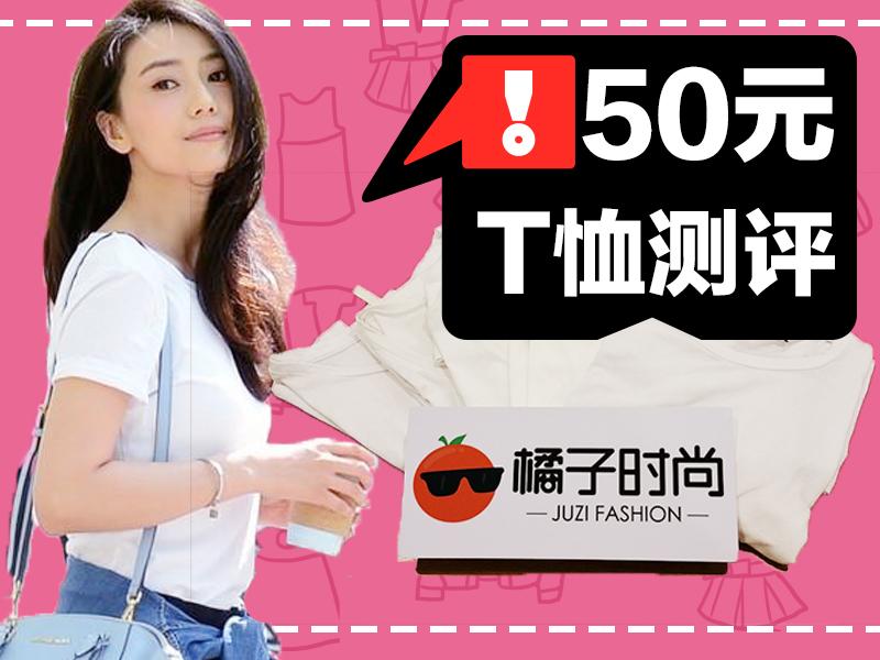 橘子君测评6件50元白T恤,告诉你们到底哪件性价比高!