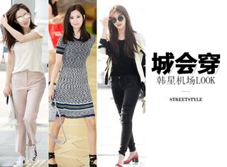 韩星机场LOOK | 夏天就是T恤和连衣裙的天下,你一定要学会搭!
