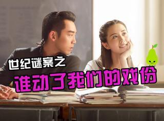 《那年青春》刘诗诗的戏份被剪的毛都不剩了,这事儿到底是谁干的