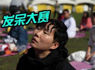 韩国举办发呆大赛,选手表情是冷漠or生无可恋