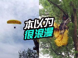 宜昌小伙玩滑翔机浪漫求婚,结果挂树上被拒绝!