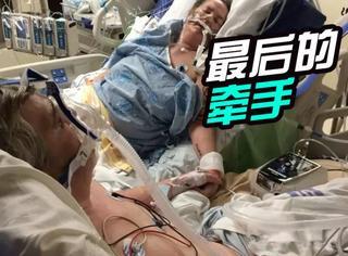 这是爱情最美的样子,ICU病房里的最后一次牵手
