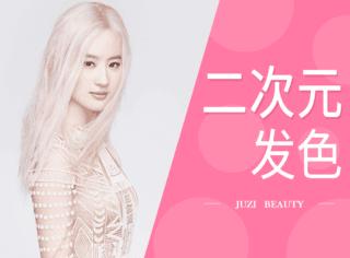 鹿晗、刘亦菲都在染的二次元发色,你敢挑战吗?