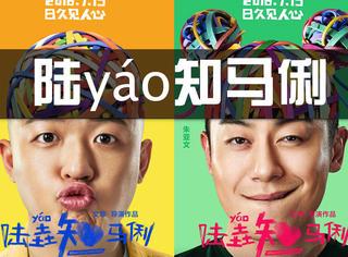 包贝尔自称哈尔滨吴亦凡,朱亚文cos银魂,这海报太辣眼!