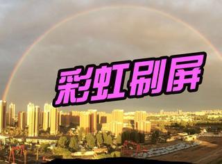 帝都雨后惊现双彩虹,美得朋友圈都被刷爆了