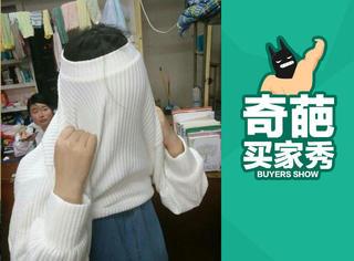 【奇葩买家秀】一件神奇的衣服,可以检测你的头部大小