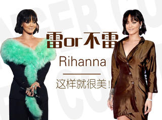 是被正常造型施了障眼法吗?Rihanna雷人造型竟变得一样美!