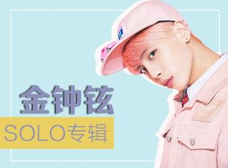 SHINEE金钟铉solo出新专,大玩粉嫩马卡龙也能帅你一脸