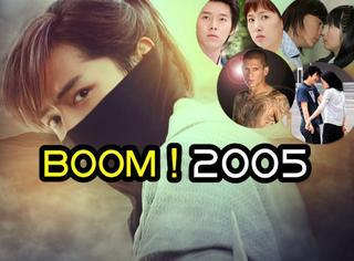 炸裂!越狱、仙剑、超女、鹏菲恋,原来2005年的娱乐圈这么精彩!