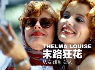 《末路狂花》25周年,女孩成为女人的路上绝不能错过的经典!