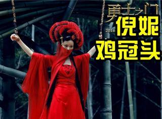 倪妮新剧照造型像鸡冠,又像毒蘑菇,如果你是勇士你会救她吗?