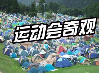 日本小学生运动会奇观,操场上全是帐篷