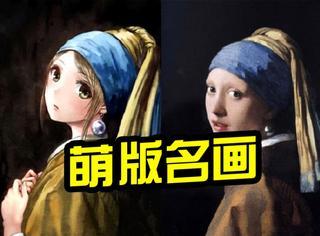 日本动漫画家新出萌版世界名作,古画也可以卡哇伊!