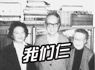 """杨绛先生离世:""""我们仨""""大概就是家最好的样子"""