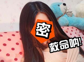 慎入!她比刘梓晨还吓人,快把自己整成妖怪啦!