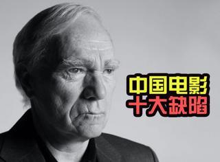"""""""好莱坞编剧教父""""来华走穴,看了6部中国电影挑了10个刺,你怎么看?"""