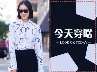 【今天穿啥】有了涂鸦衬衫,不用担心A字裙穿不街头范儿!