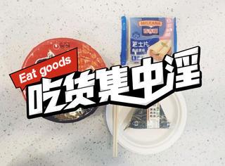 【吃货集中淫】泡面饭团加芝士,拉轰新吃法让我一言难尽