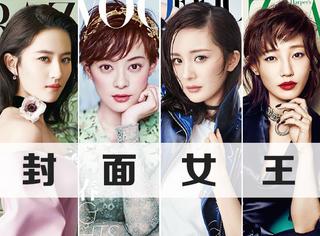 21位女星封面大盘点,谁会是今年上半年的时尚大拿?