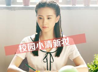 【追剧学美妆】校园清新妆 看刘诗诗和谭松韵就够了