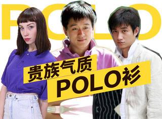 明明该有贵族气质的Polo衫,怎么就让《奋斗》和《乡村爱情》毁了?