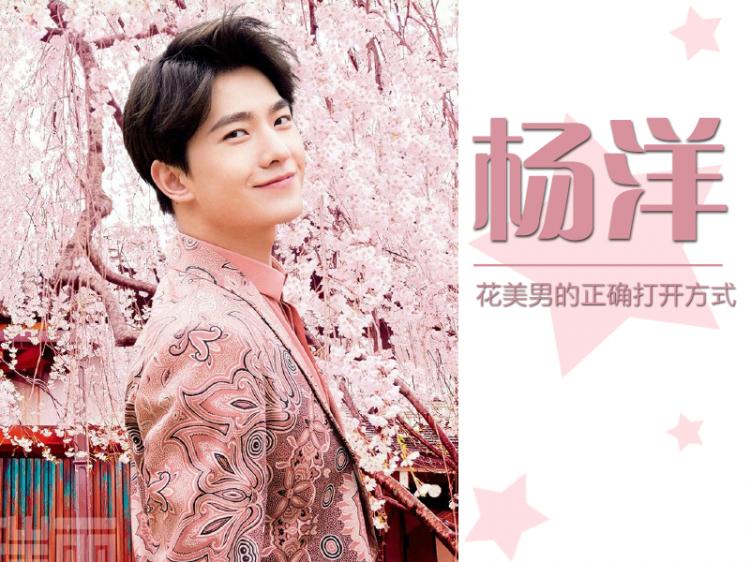 【时装片】看到杨洋这枚樱花树下的美少年,要舔屏啦!
